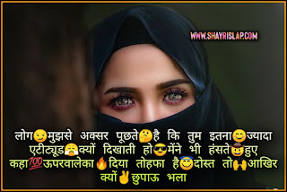 This image is all about Girls attitude shayari in hindi and girls attitude status