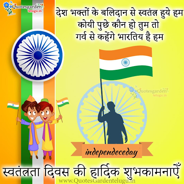 Happy independenceday desh bhakti shayari images greetings wishes in hindi language
