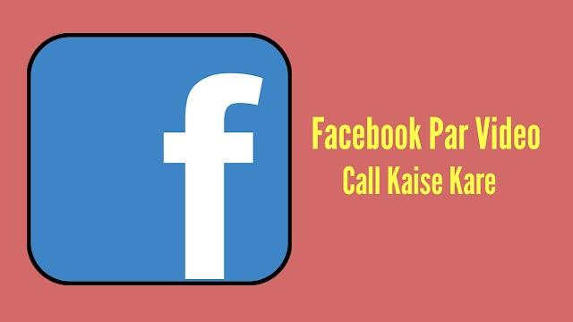 Facebook Par Video Call Kaise Kare? फेसबुक पर वॉइस कॉल कैसे करे - How to Call on Facebook