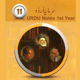 Punjab Board Urdu Complete Notes Nazam Ghazal Nasar in PDF Download