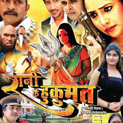 Rani Chatterjee, Neha Shree Next Upcoming film Rani Ki Hukumat 2015-16 Wiki, Poster, Release date, Songs list