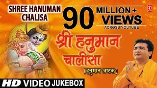 Lyrics of Hanuman Chalisa image