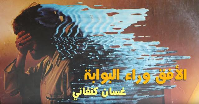 اللغة العربية تحضير نص الأفق وراء البوابة الجذع المشترك