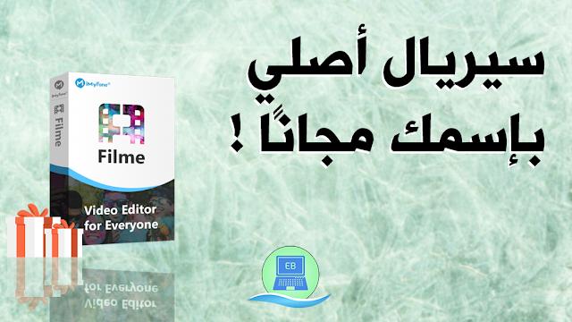 أحصل على سيريال أصلي لبرنامج المونتاج الشهير iMyFone Filme Video Editor مجانًا