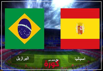 مشاهدة مباراة اسبانيا والبرازيل بث مباشر اليوم