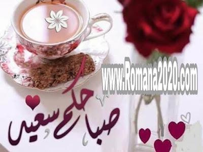 رسائل صباح الخير صباح الورد صور صباح الخير دعوة صباحية