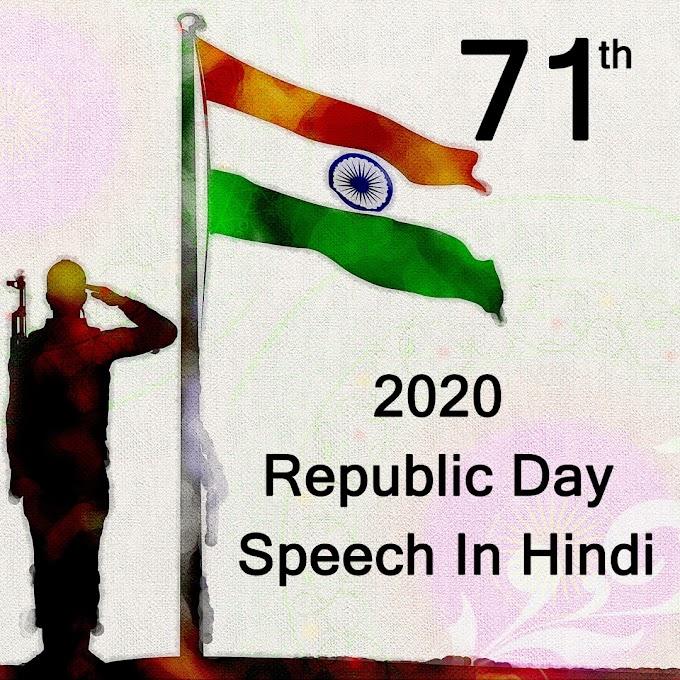 Best 2020 Republic Day Speech In Hindi | PDF Download