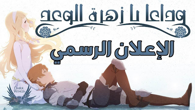 كشفت مجموعة Dark Wingz عن العرض الدعائي العربي لفلم Sayonara no Asa ni Yakusoku no Hana o Kazarou للمخرجة ماري أوكادا والقادم إلى صالات السينما في الشرق الأوسط في 4 أكتوبر