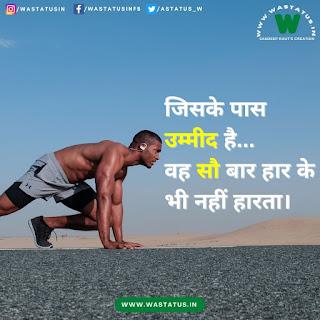 status motivational hindi स्टेटस मोटिवेशनल हिंदी
