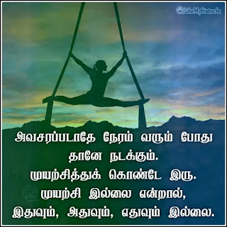 Tamil motivational quote