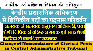 change-of-nomenclature-of-posts-assistant-to-aso-udc-to-sr-assistant-and-ldc-to-jr-assistant-hindi