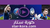 نتيجة مباراة باريس سان جيرمان وأتلانتا بث مباشر كورة ستار اون لاين لايف 12-08-2020 دوري أبطال أوروبا