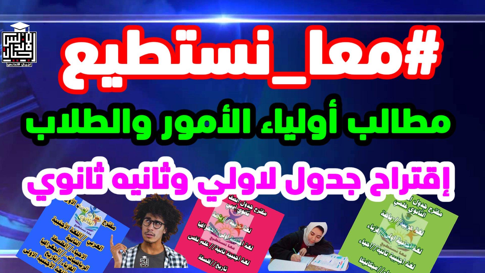 مطالب اولياء الامور والطلاب بعد قرارات وزير التعليم - اقتراح جدول لاولي وثانيه ثانوي
