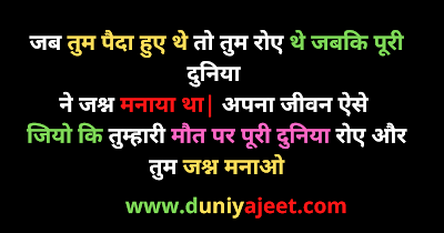 Quotes for Every Steps in Life Will Be Better in Hindi