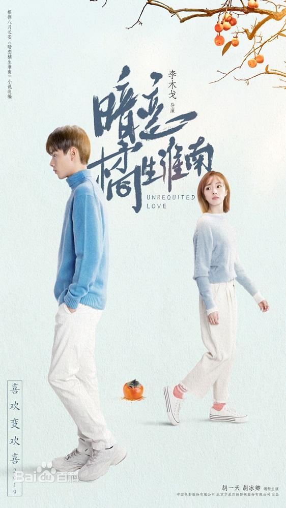 Unrequited Love รักข้างเดียวที่หวายหนาน (暗恋橘生淮南)
