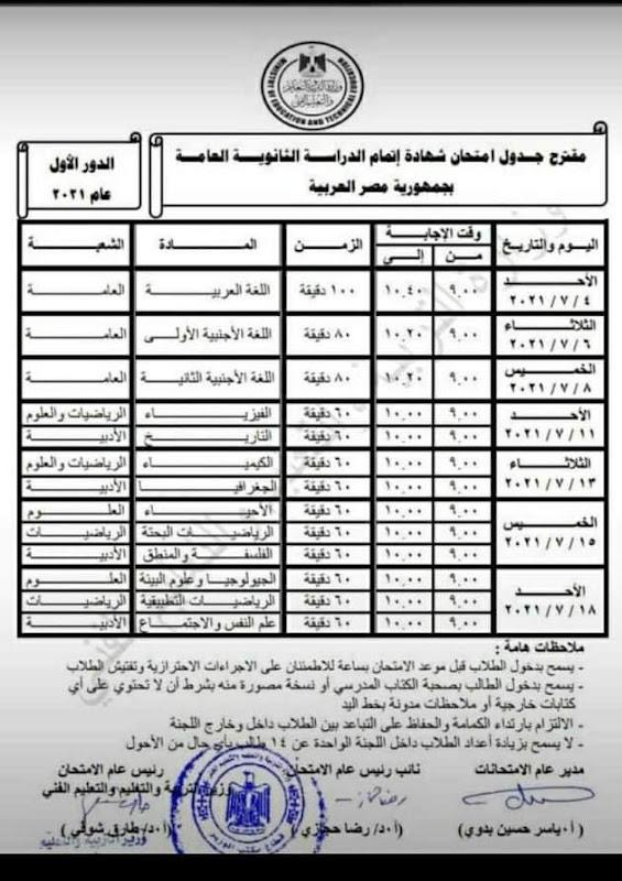 جدول الثانوية العامة 2021 | جدول الصف الثالث الثانوية 2021
