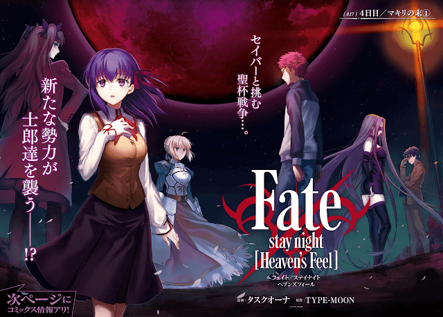 Fate/stay night Heaven's Feel I: Nuevo tráiler