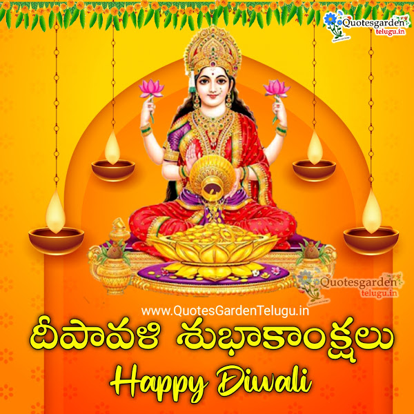 Diwali-greetings-wishes-in-Telugu-images-quotes