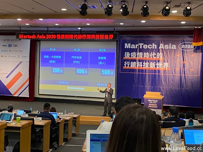 2020 MarTech Asia - 後疫情時代的行銷科技新世界(全聯實業-謝健南/台灣萊雅-羅煒茜) @ 集思台大會議中心