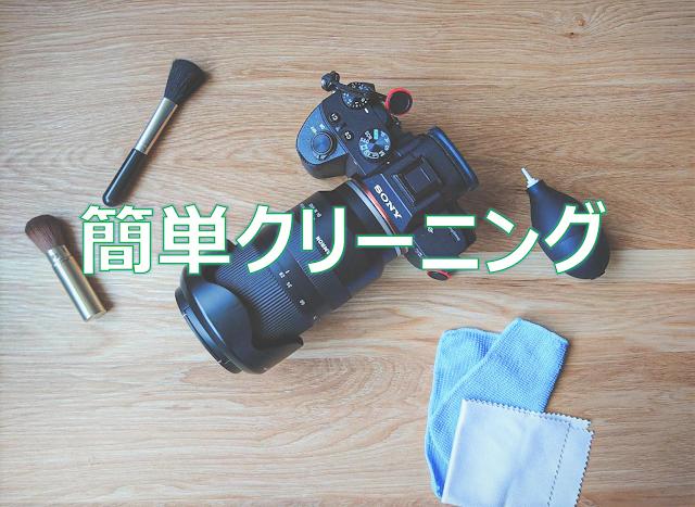カメラ,清掃,メンテナンス,掃除,クリーニング,レンズ