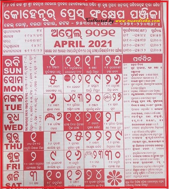 Odia Calendar April 2021