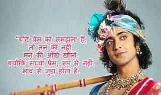 Krishna Vani Dialogues Part -1 Quote