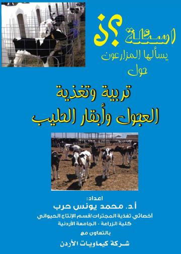 كتاب : تربية و تغذية العجول و أبقار الحليب