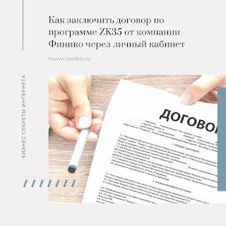 kak-zaklyuchit-dogovor-po-programme-zk35-ot-kompanii-finiko-cherez-lichnyj-kabinet