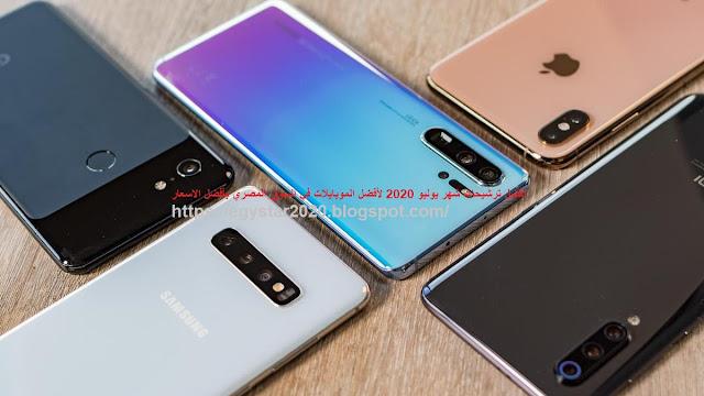 افضل ترشيحات شهر يوليو 2020 لأفضل الموبايلات في السوق المصري بأفضل الاسعار