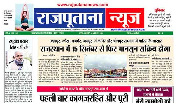 Rajputana News daily epaper 14 September 2020 Newspaper