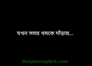 Jakhan Samay Thamke Danray