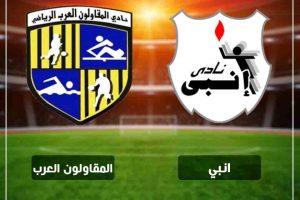 مشاهدة مباراة المقاولون العرب وإنبي اليوم بث مباشر