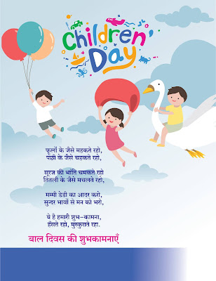 happy childrens day card, childrens day quotes, happy childrens day greetings, children day, whatsapp greetings