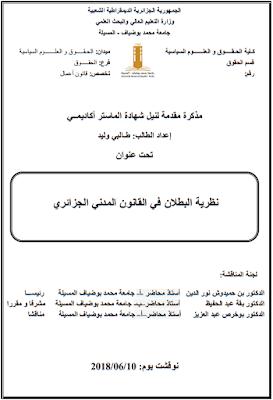 مذكرة ماستر: نظرية البطلان في القانون المدني الجزائري PDF