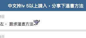 【中文】5 位中文勁人 温書心得及應試技巧