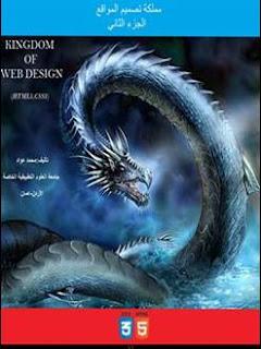 كتاب مملكة تصميم المواقع  الجزء الثاني HTML5-CSS3