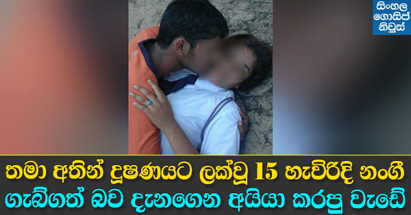 Brother commits suicide after sexually assaulting her sister