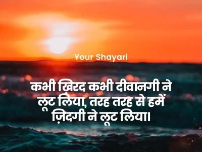shayari about life