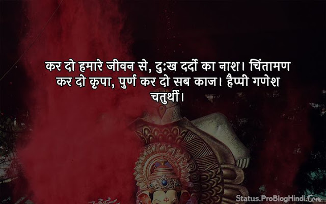 ganesh chaturthi status for facebook