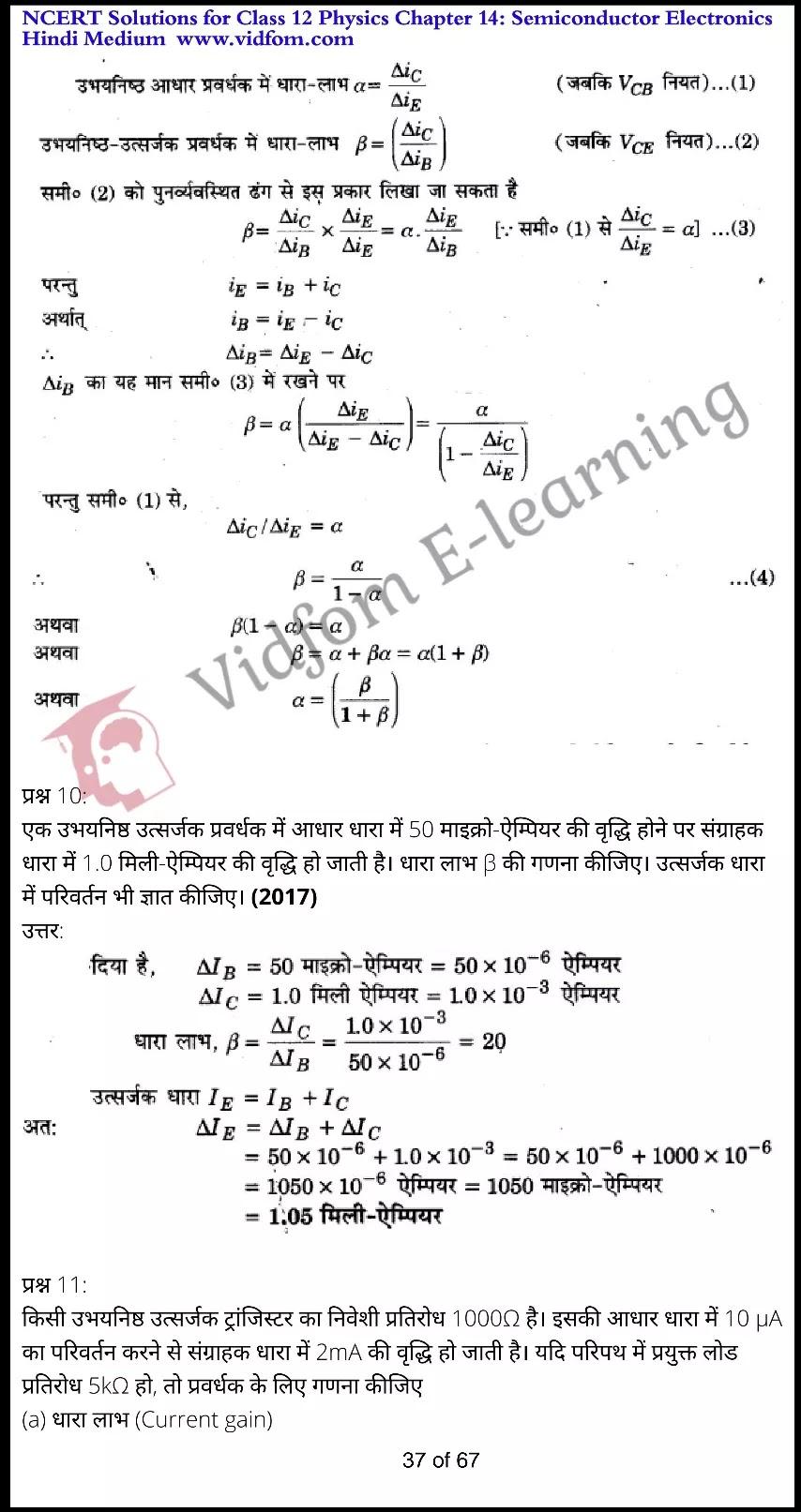 class 12 physics chapter 14 light hindi medium 37