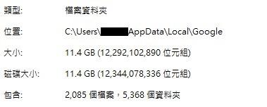 Google File Stream 緩存位置修改