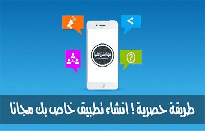 قم بإنشاء تطبيقات Android الخاصة بك مجانًا