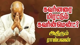Governor trapped by EPS & OPS!