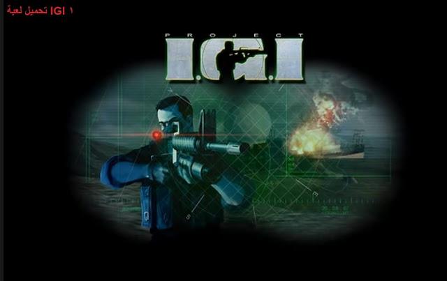 تحميل لعبة IGI 1 كاملة النسخة الاصلية مجانا برابط مباشر ميديا فاير مع شرح التشغيل
