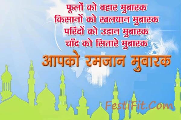 Ramzan ramjan ramadan mubarak 2018 status in hindi urdu festifit ramzan mubarak status in hindi m4hsunfo