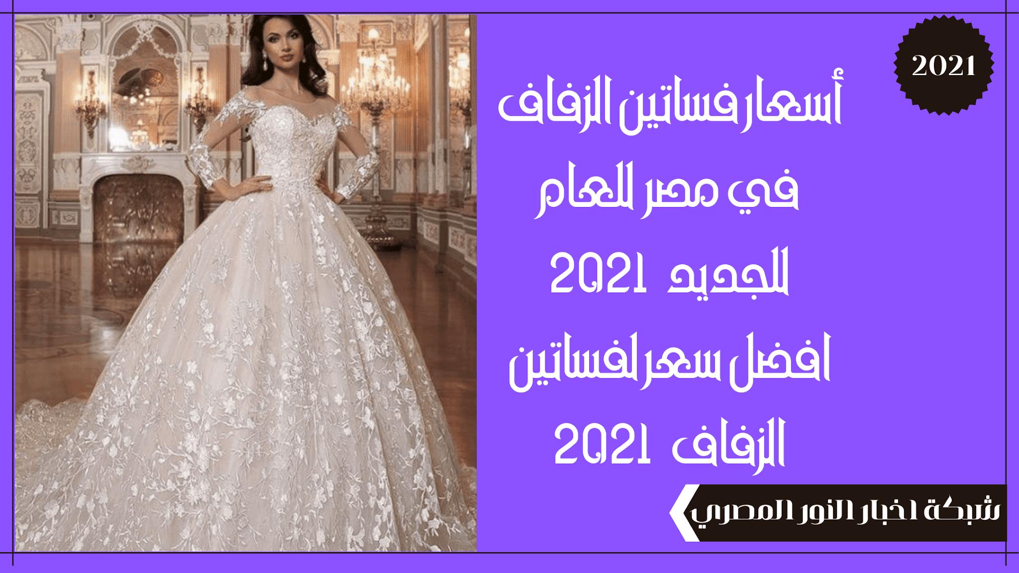 تحديث | أسعار فساتين الزفاف الجديدة والايجار في مصر للعام للجديد 2021 - افضل سعر لفساتين الزفاف 2021 | اسعار الفستان في مصر | اسعار فساتين الزفاف و الخطوبة 2021