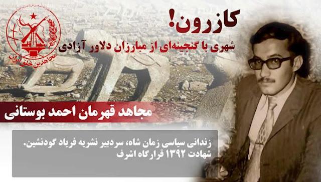 مجاهدشهید احمد بوستانی
