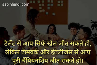teamwork leadership quotes in hindi