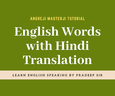 english words hindi translation
