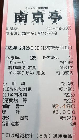 南京亭 川越店 2021/2/28 飲食のレシート